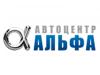 АЛЬФА, автоцентр Самара