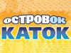 ОСТРОВОК, каток Самара
