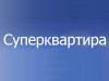 СУПЕРКВАРТИРА, квартирное бюро Самара