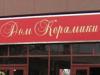 ДОМ КЕРАМИКИ, магазин-салон Самара