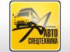 АВТОСПЕЦТЕХНИКА, торговая компания Самара