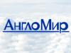 АНГЛОМИР, лингвистический центр Самара