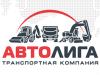 АВТОЛИГА, многопрофильная компания Самара