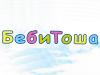 БЕБИТОША, магазин Самара