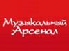 МУЗЫКАЛЬНЫЙ АРСЕНАЛ, магазин Самара
