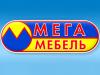 МЕГА МЕБЕЛЬ мебельный гипермаркет Самара