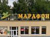 МАРАФОН сеть магазинов обувь Самара
