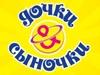 ДОЧКИ и СЫНОЧКИ детский магазин Самара