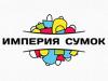 ИМПЕРИЯ СУМОК магазин Самара
