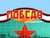 ТЦ ПОБЕДА Самара