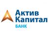 АКТИВ КАПИТАЛ БАНК Самара