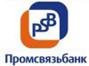 ПРОМСВЯЗЬБАНК, филиал Самара
