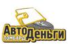 АВТОДЕНЬГИ, автоломбард Самара