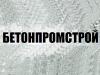 БЕТОНПРОМСТРОЙ, производственная компания Самара