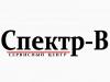 СПЕКТР-В, сервисный центр Самара