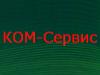 КОМ-СЕРВИС Самара