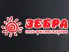 ЗЕБРА, фитнес-клуб Самара