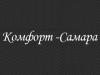 КОМФОРТ-САМАРА, торгово-монтажная компания Самара