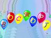 ВОСТОРГ, агентство праздничных услуг Самара