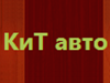 КИТ АВТО, автоцентр Самара