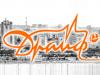ДРАЙФ, производственно-торговая компания Самара