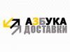 АЗБУКА ДОСТАВКИ, транспортная компания Самара
