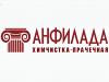 АНФИЛАДА, многопрофильная фирма Самара
