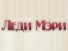 ЛЕДИ МЭРИ, агентство по подбору домашнего персонала Самара