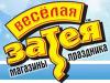 ВЕСЕЛАЯ ЗАТЕЯ магазин Самара