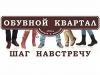 ОБУВНОЙ КВАРТАЛ магазин Самара