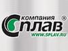 СПЛАВ оптово-розничный магазин Самара