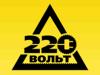 220 ВОЛЬТ магазин Самара