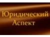 ЮРИДИЧЕСКИЙ АСПЕКТ Самара