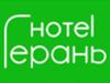 ГЕРАНЬ, отель Самара