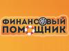 ФИНАНСОВЫЙ ПОМОЩНИК, автоломбард Самара