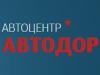 АВТОДОР, автоцентр Самара
