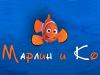 МАРЛИН и КО, магазин Самара