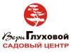 Садовый центр Веры Глуховой Самара