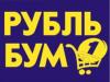 РУБЛЬ БУМ магазин Самара
