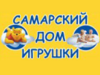 САМАРСКИЙ ДОМ ИГРУШКИ Самара