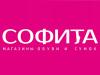 СОФИТА сеть магазинов Самара