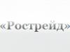 РОСТРЕЙД оптовая компания Самара