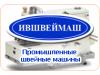 ИВШВЕЙМАШ - Швейное оборудование Самара