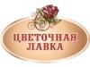 ЦВЕТОЧНАЯ ЛАВКА Самара