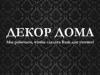 ДЕКОР ДОМА Самара